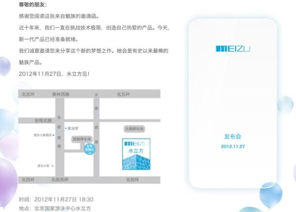 Meizu MX2 Invitation