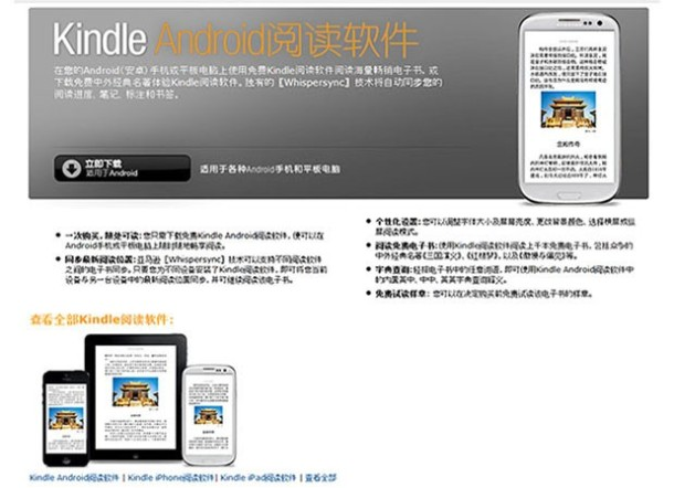 Amazon Kindle China