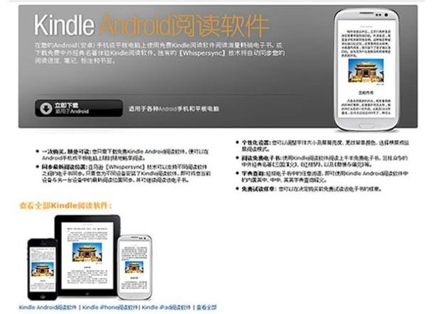 Amazon Kindle China