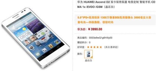 Huawei Ascend D2 China Telecom